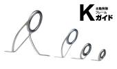 система проводочных колец K giude