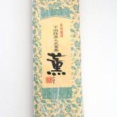genmai-kaoru