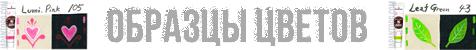 colour-sample-logo-fabric-ru