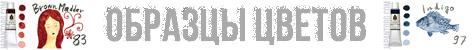 colour-sample-wc-logo-ru
