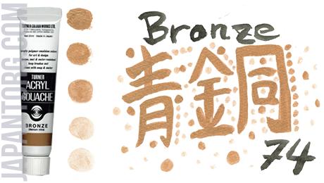 ag-74-bronze