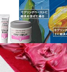 modeling-paste-pastel
