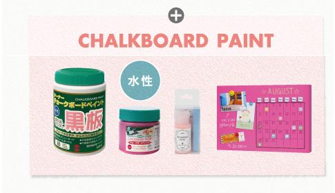chalkboard-485