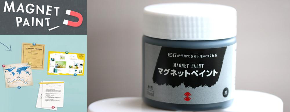 magnet-paint-top1